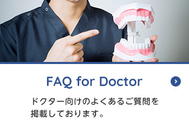 画像:FAQ for Doctor