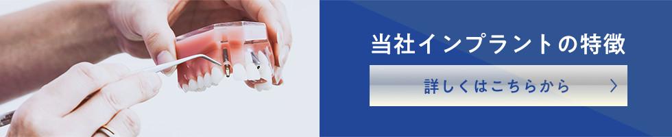 画像:当社インプラントの特徴バナー